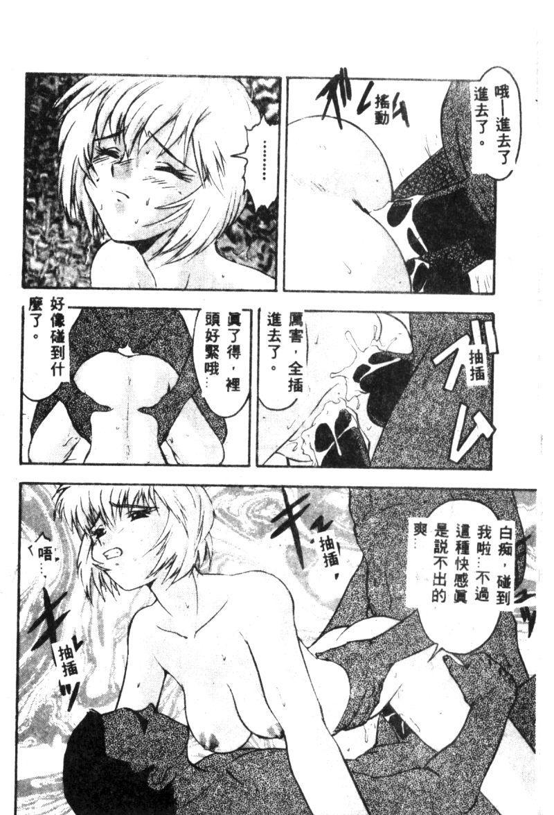 Shitsurakuen - Paradise Lost 2 77