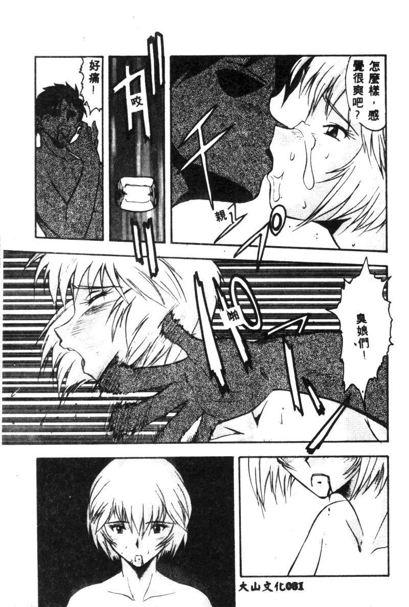 Shitsurakuen - Paradise Lost 2 82
