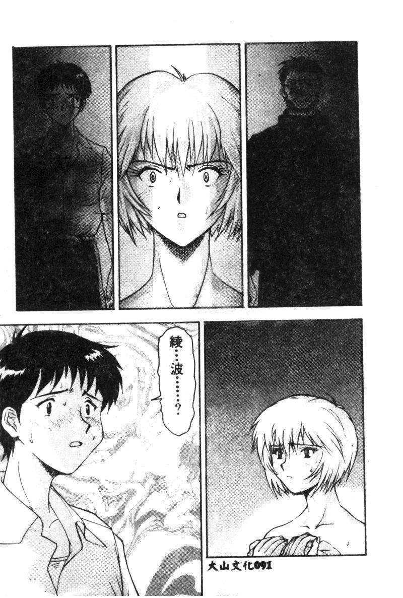 Shitsurakuen - Paradise Lost 2 92