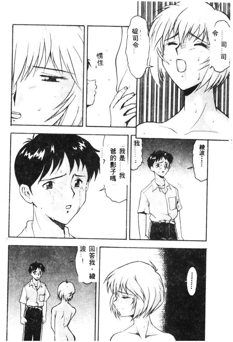 Shitsurakuen - Paradise Lost 2 95