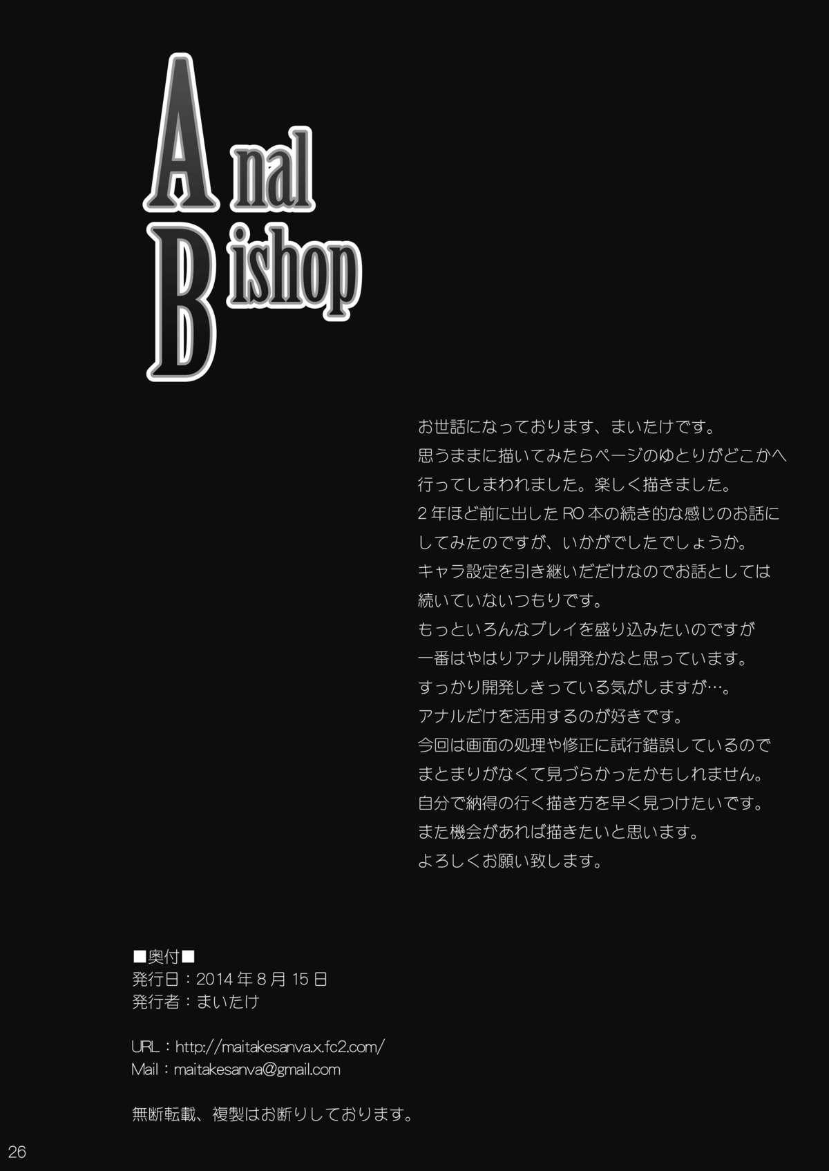 Anal Bishop 24