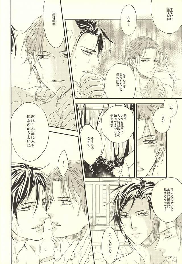 Onsen Yuukyuu 10
