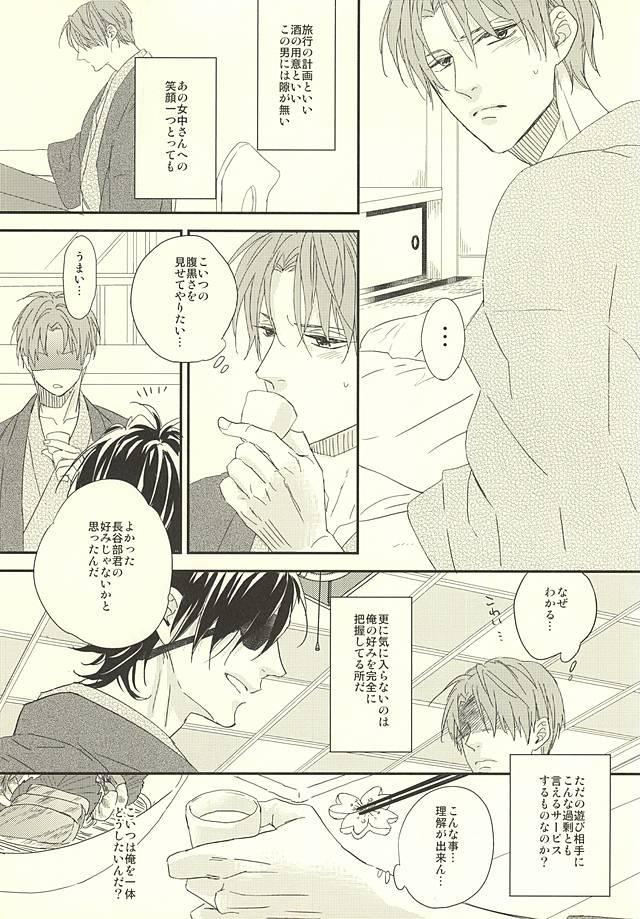 Onsen Yuukyuu 15