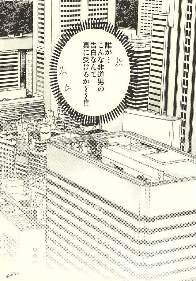 Onsen Yuukyuu 31