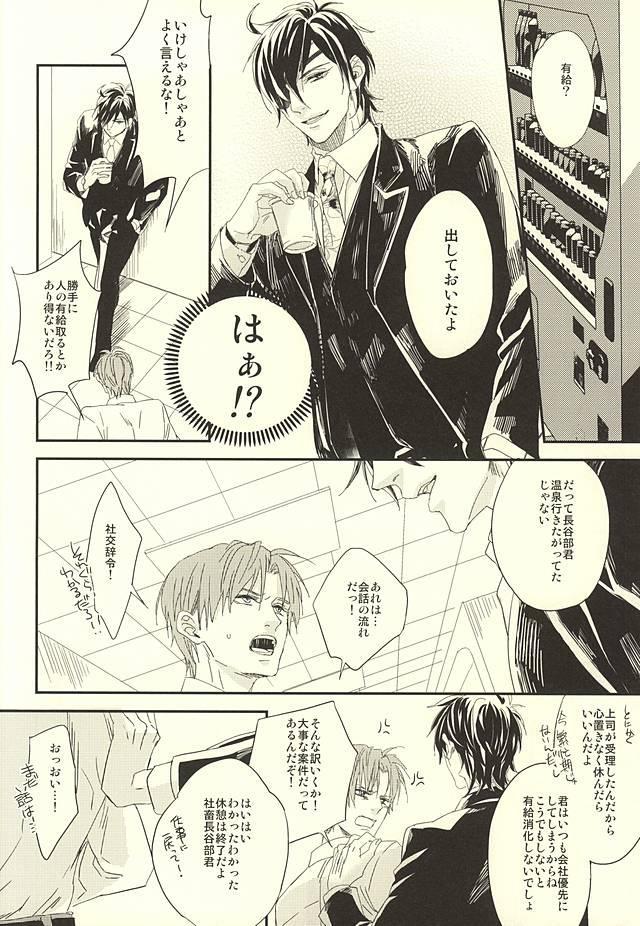 Onsen Yuukyuu 6