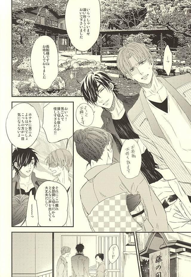 Onsen Yuukyuu 8