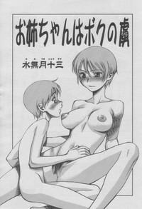 Onechan wa boku no torigo by M13 1