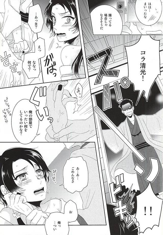Ore no Kinji ga Kawaisugite Komaru 9