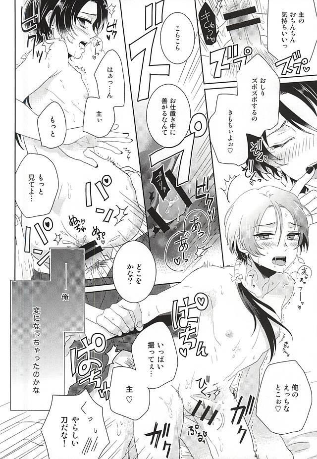 Ore no Kinji ga Kawaisugite Komaru 14