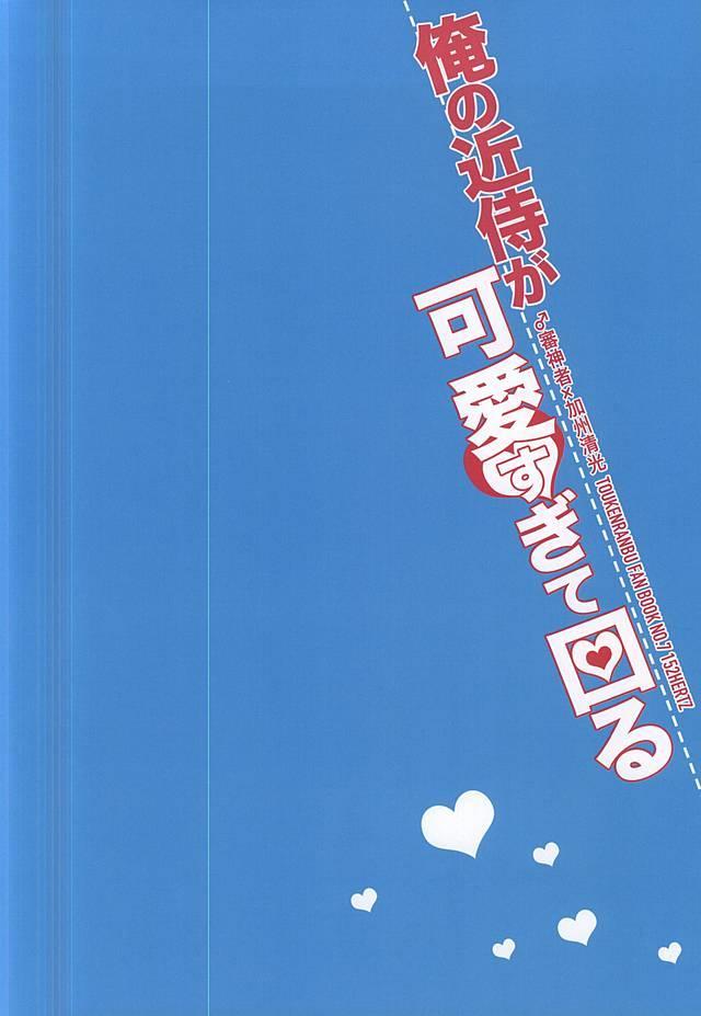 Ore no Kinji ga Kawaisugite Komaru 18