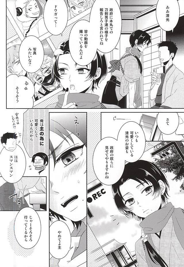 Ore no Kinji ga Kawaisugite Komaru 2