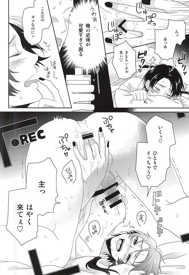 Ore no Kinji ga Kawaisugite Komaru 8