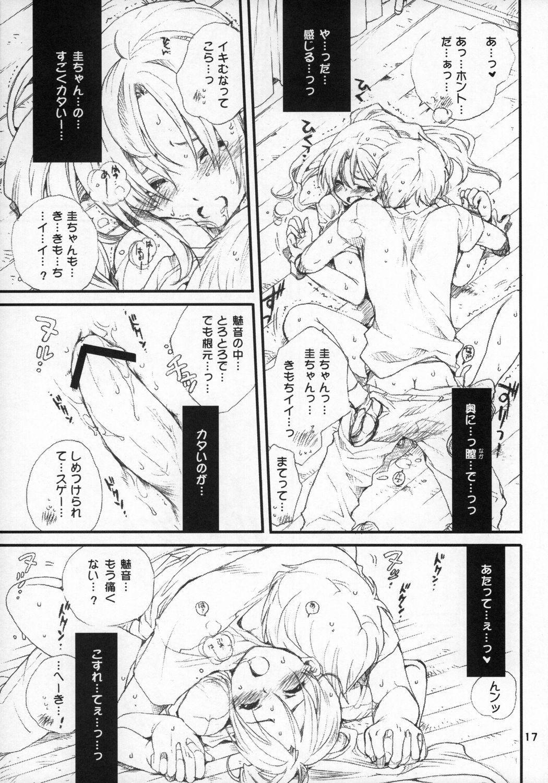 Mion-san Ganbaru! 15