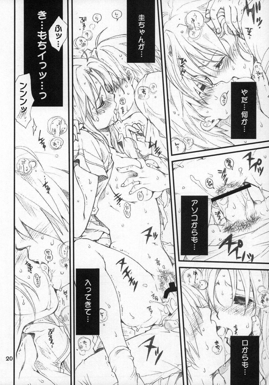Mion-san Ganbaru! 18