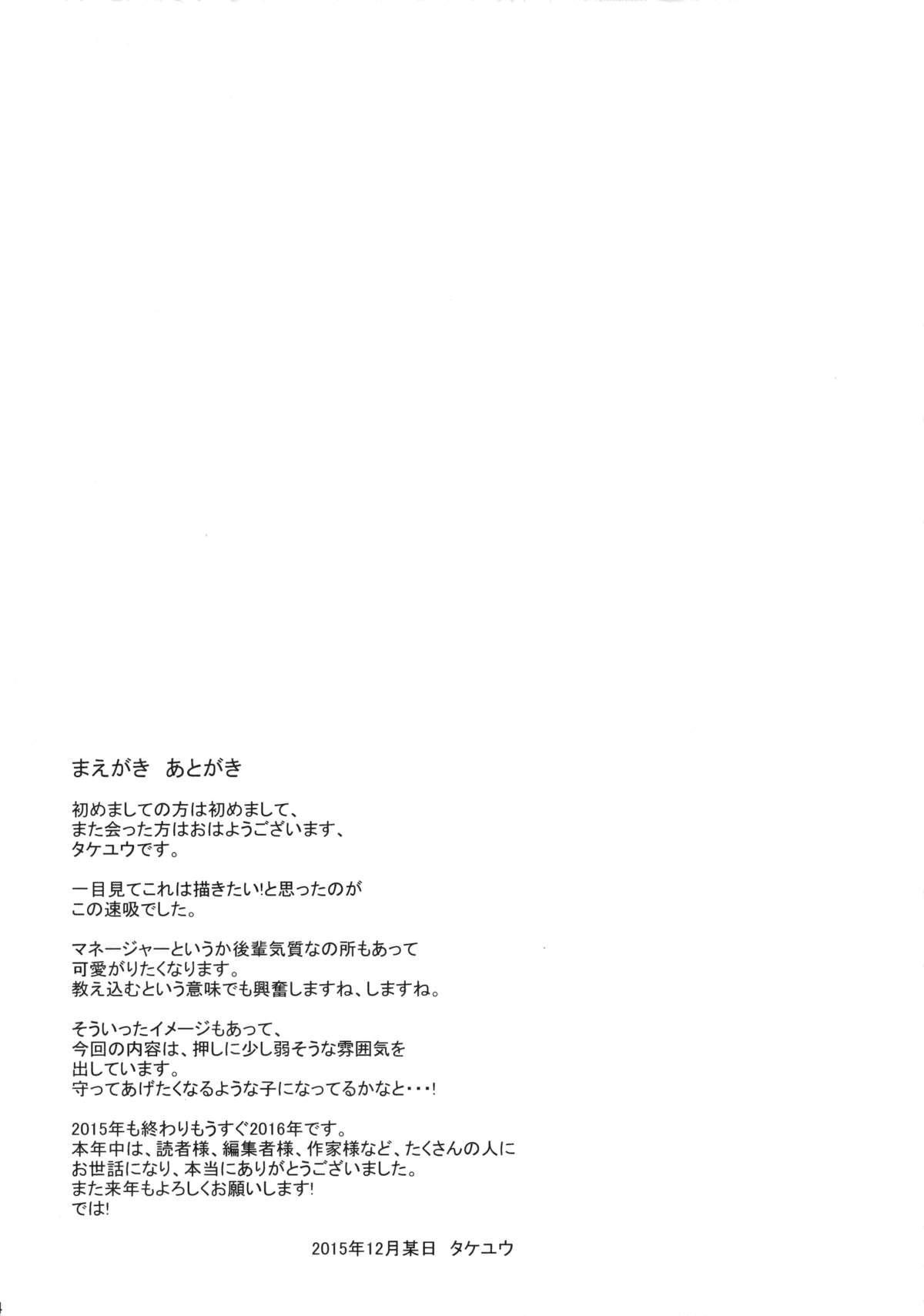 Hontou ni Suki desu ka? 2