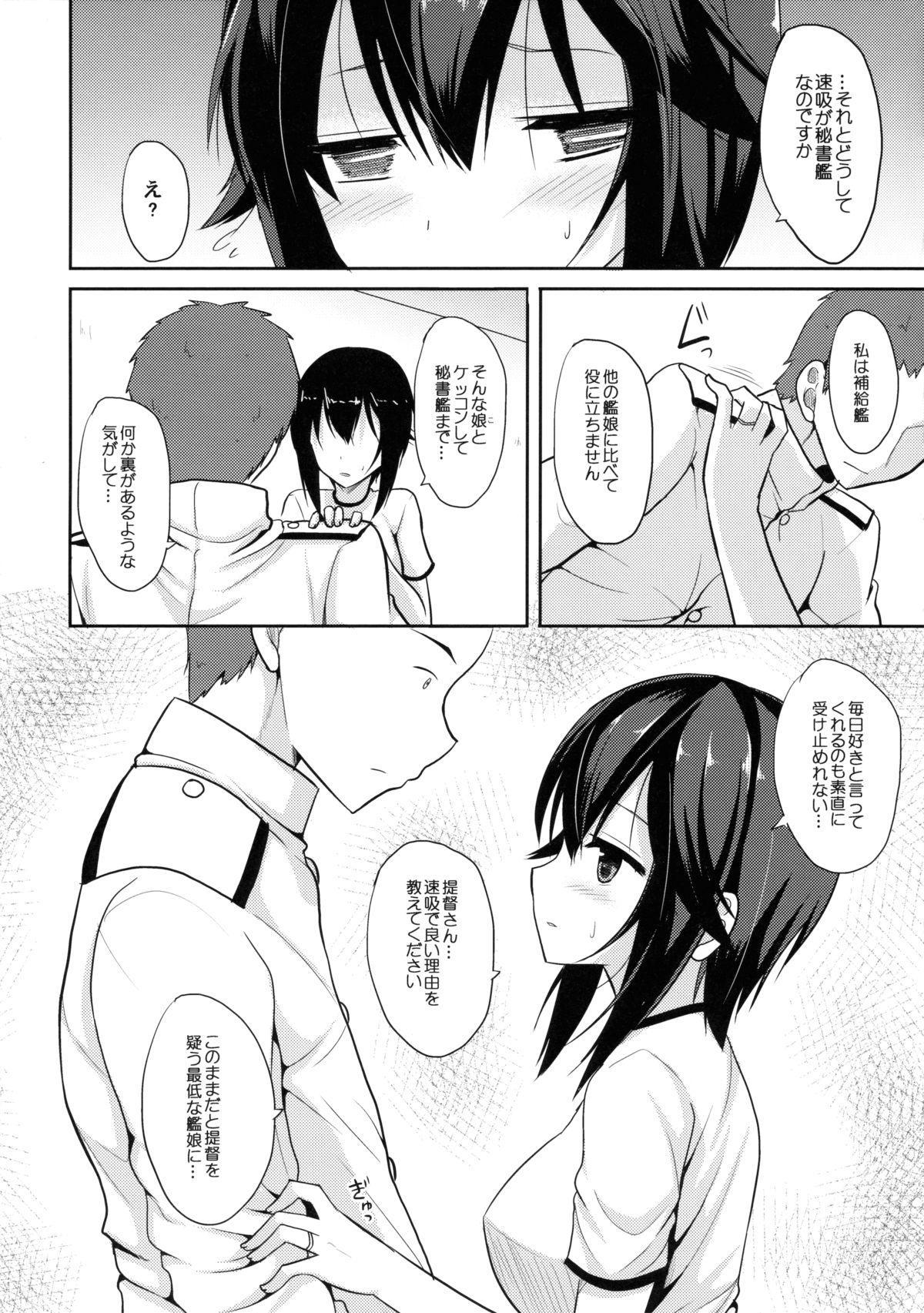 Hontou ni Suki desu ka? 6