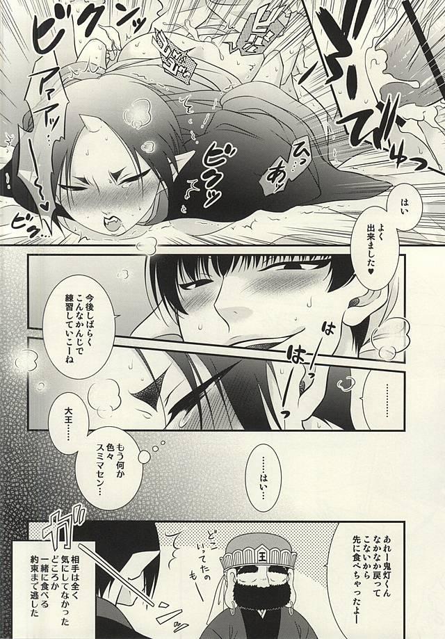 Akarui Koakuma Keikaku. San 12