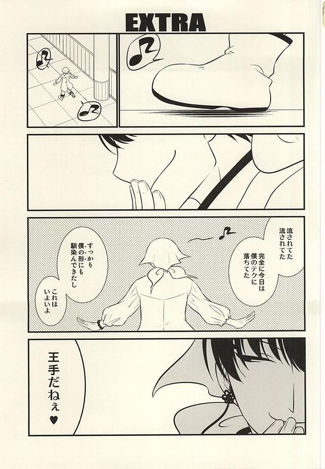 Akarui Koakuma Keikaku. San 13
