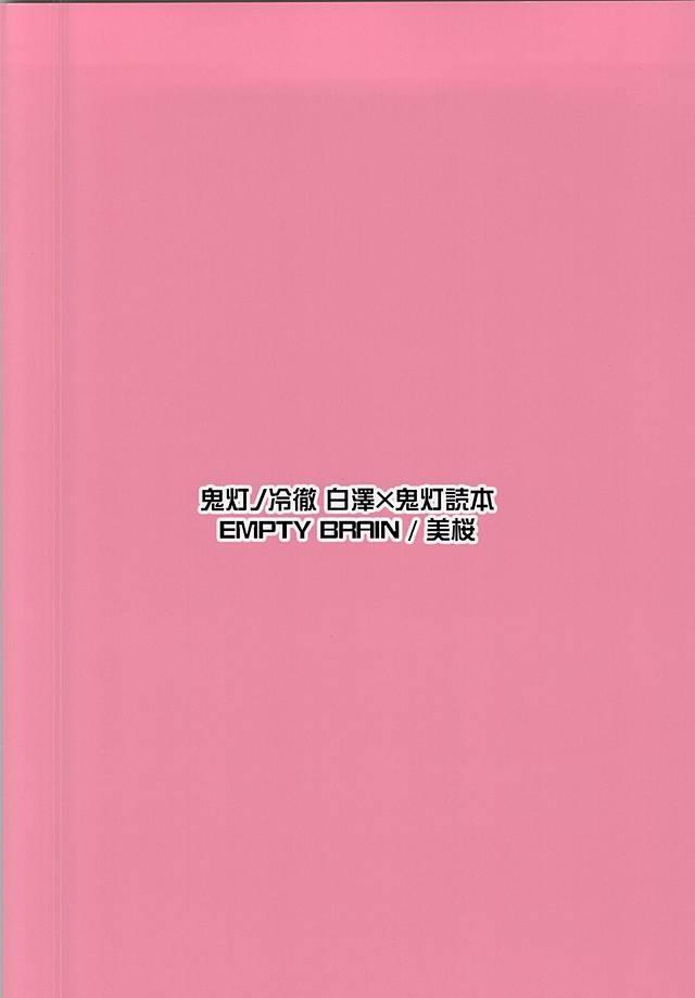 Akarui Koakuma Keikaku. San 14