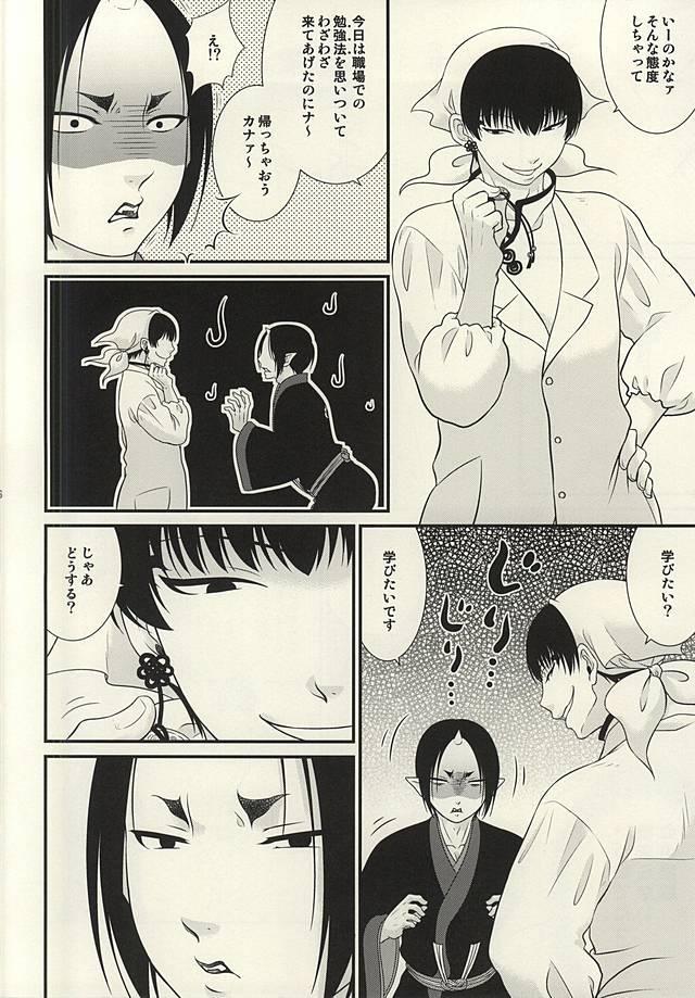 Akarui Koakuma Keikaku. San 2