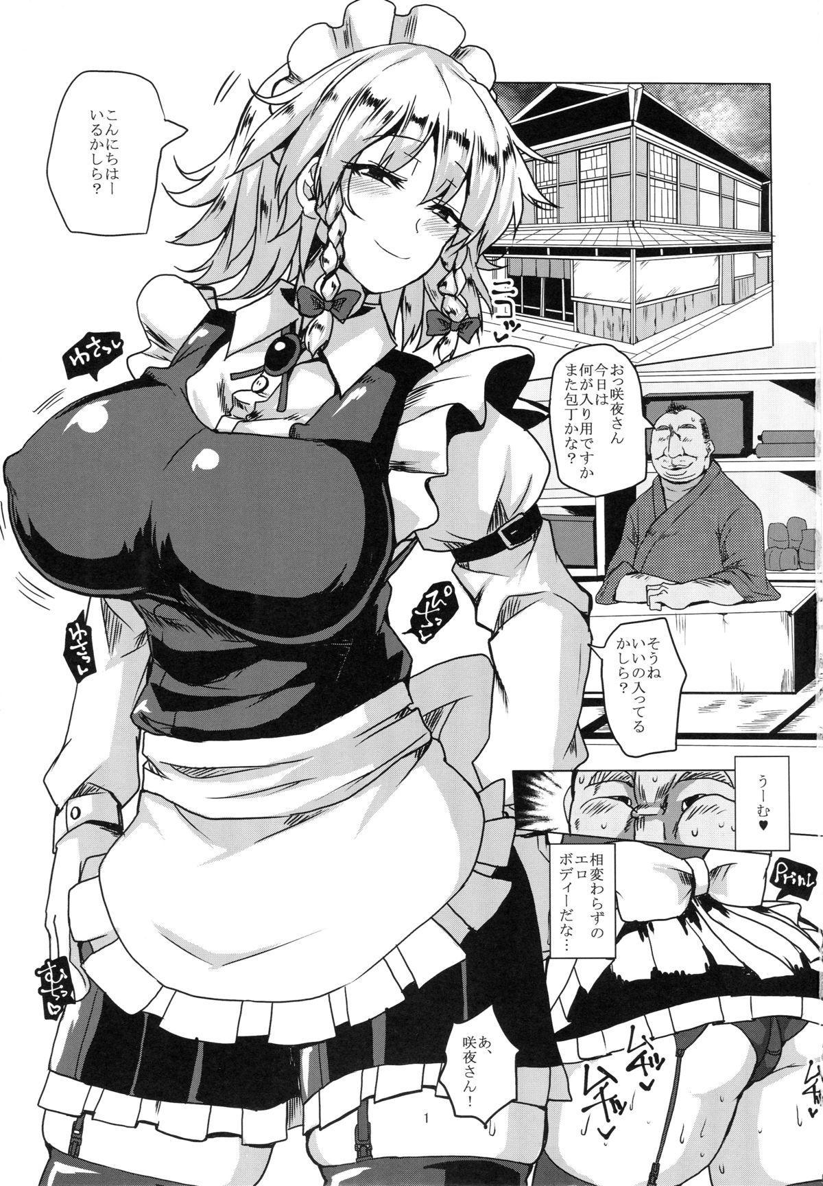 Netorare Maid 1