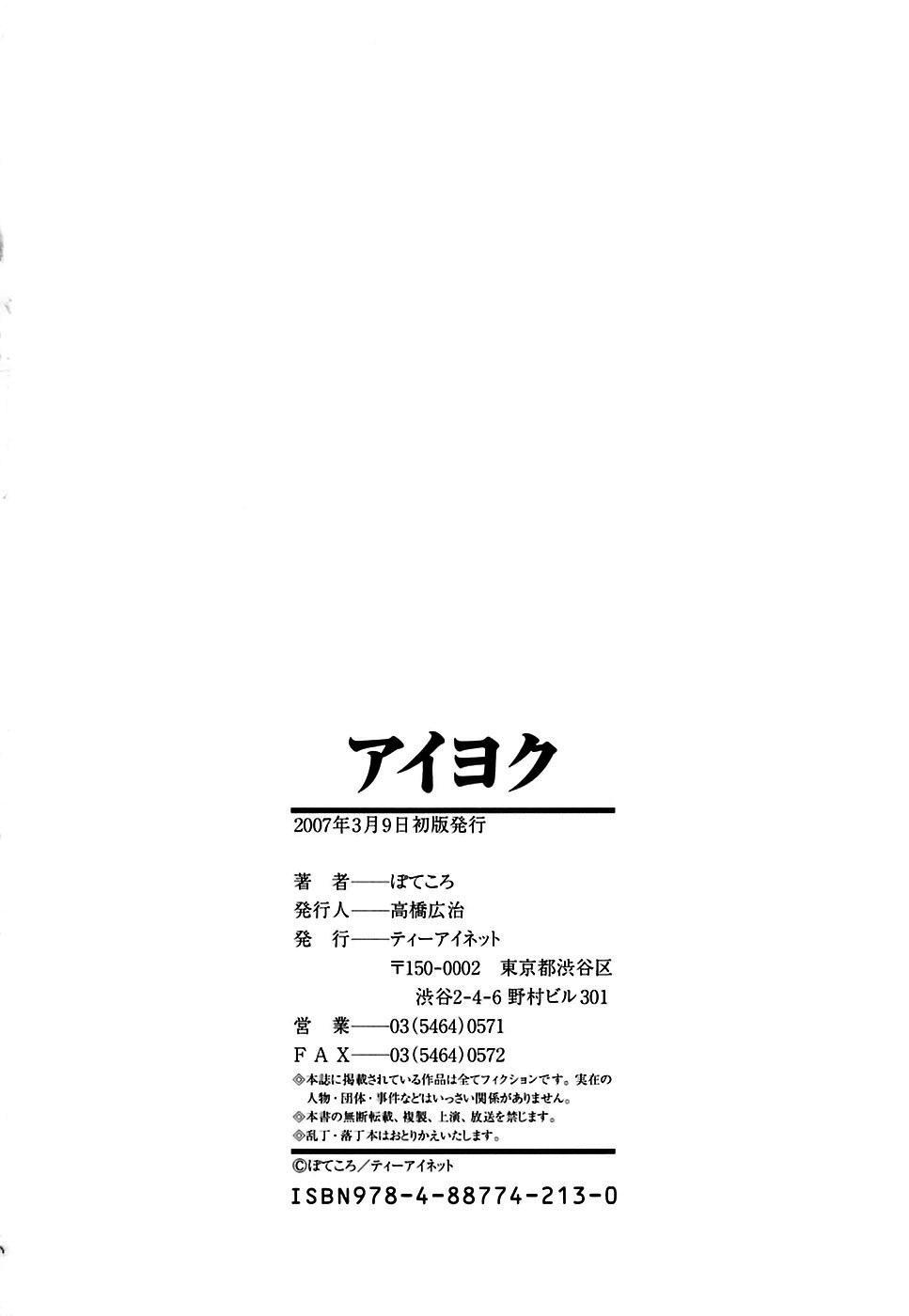 Aiyoku 193