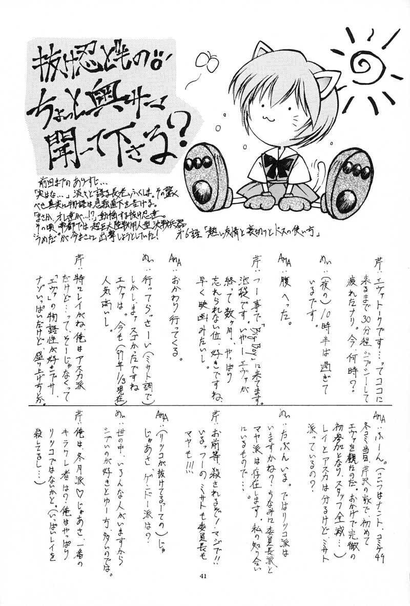 Blue Garnet Vol. 02 Ryoujoku 39