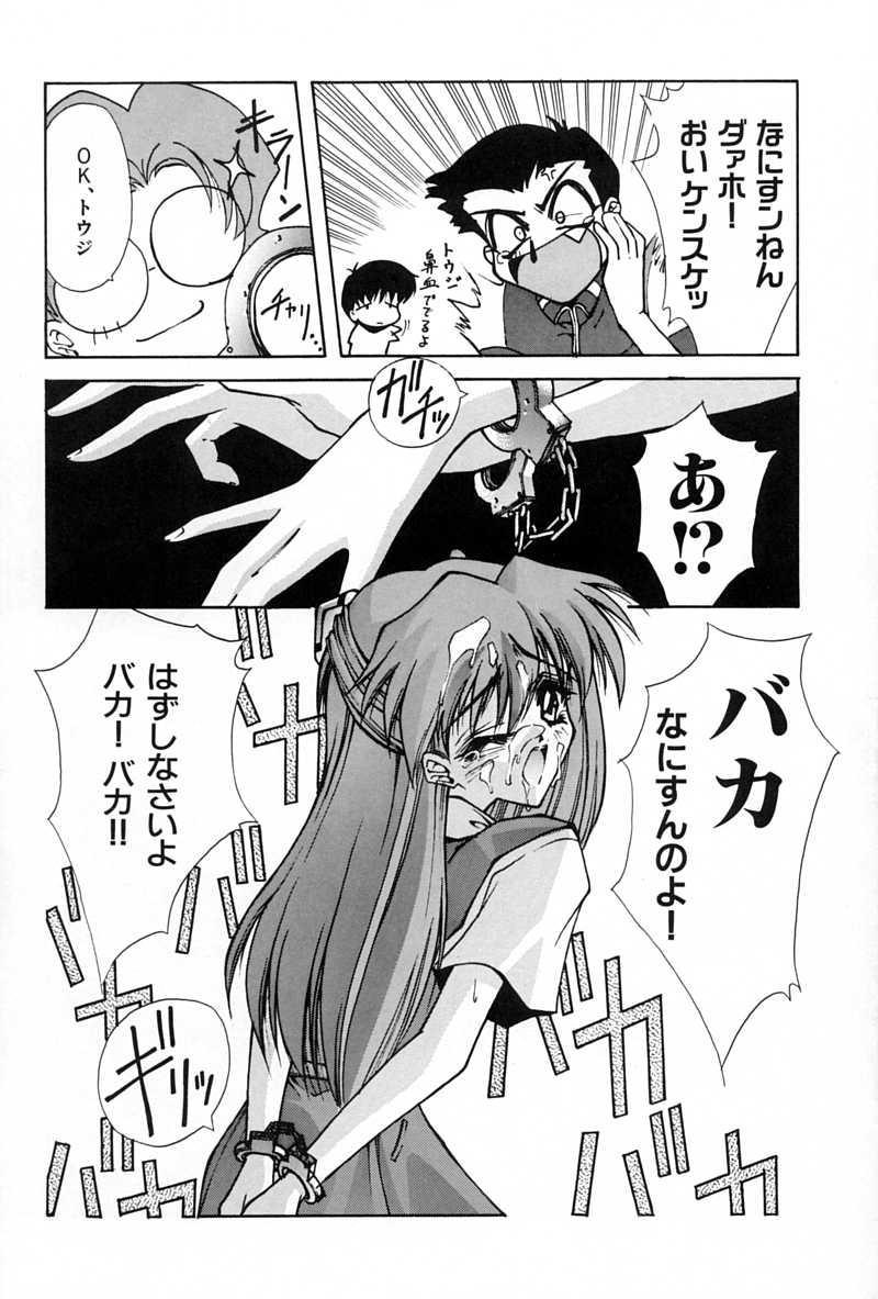 Blue Garnet Vol. 02 Ryoujoku 46