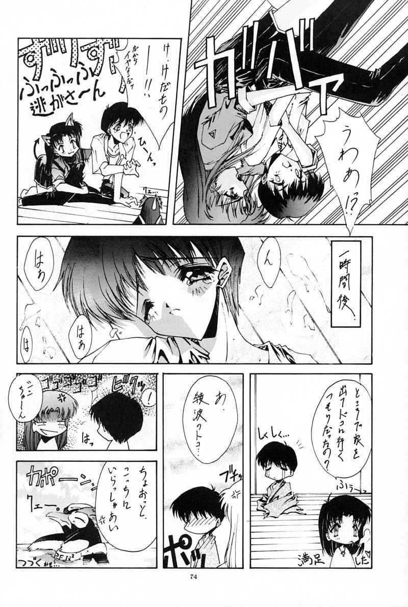 Blue Garnet Vol. 02 Ryoujoku 72
