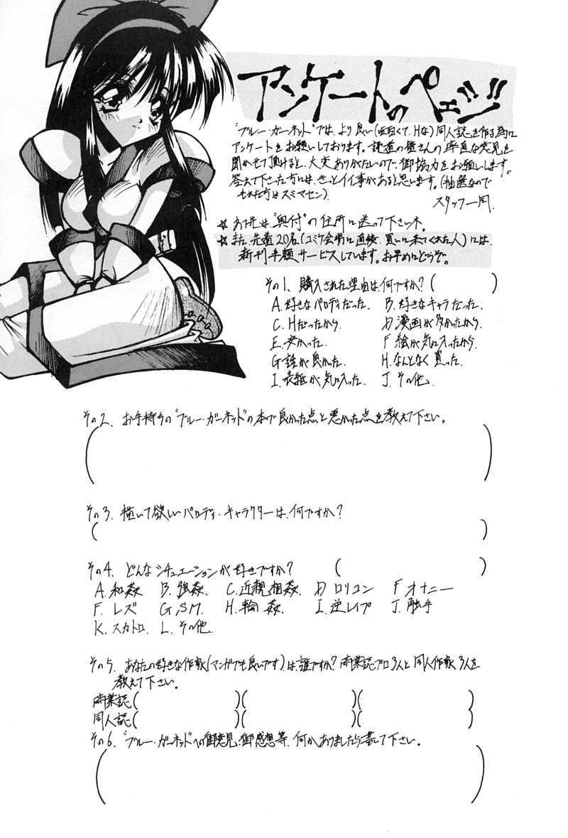 Blue Garnet Vol. 02 Ryoujoku 74