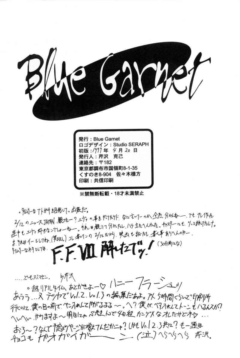 Blue Garnet Vol. 02 Ryoujoku 76