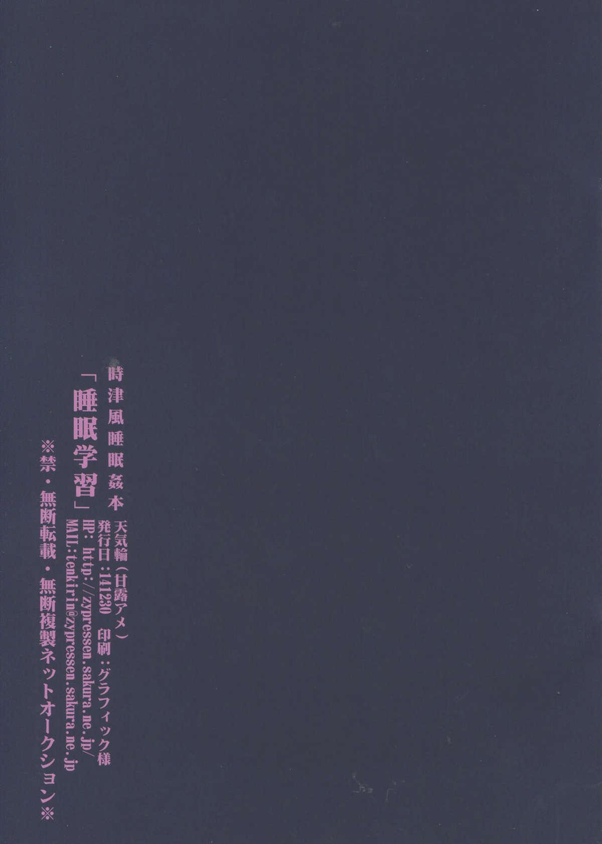 Suimin Gakushuu 14
