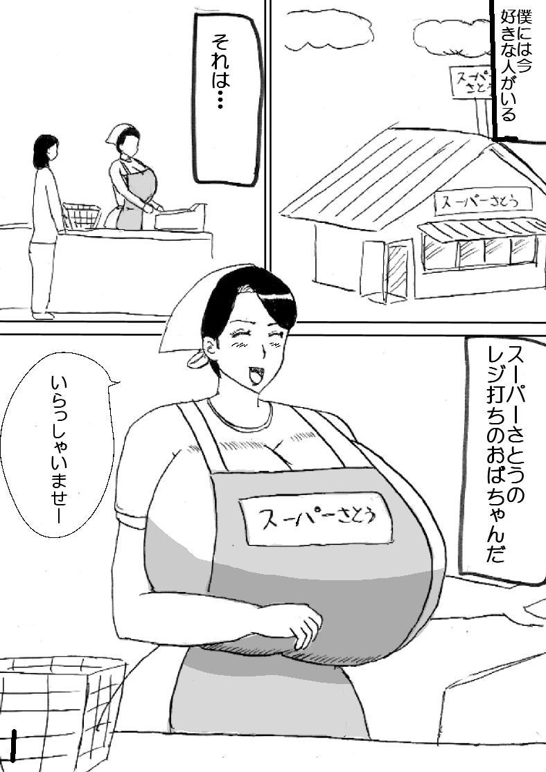 Super no Oba-chan 0