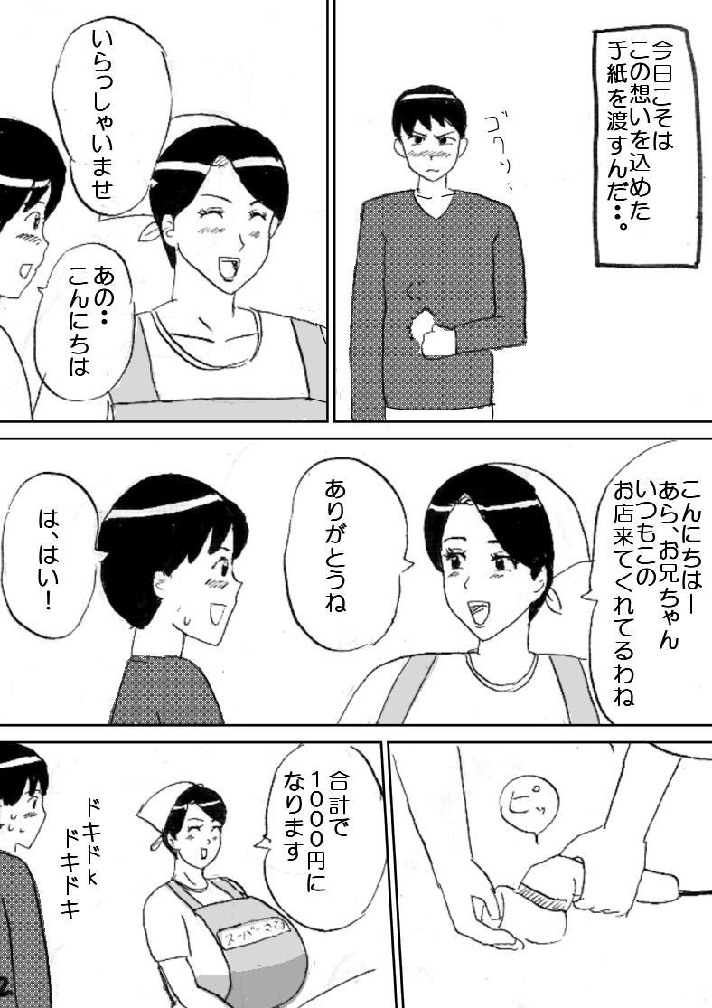 Super no Oba-chan 1