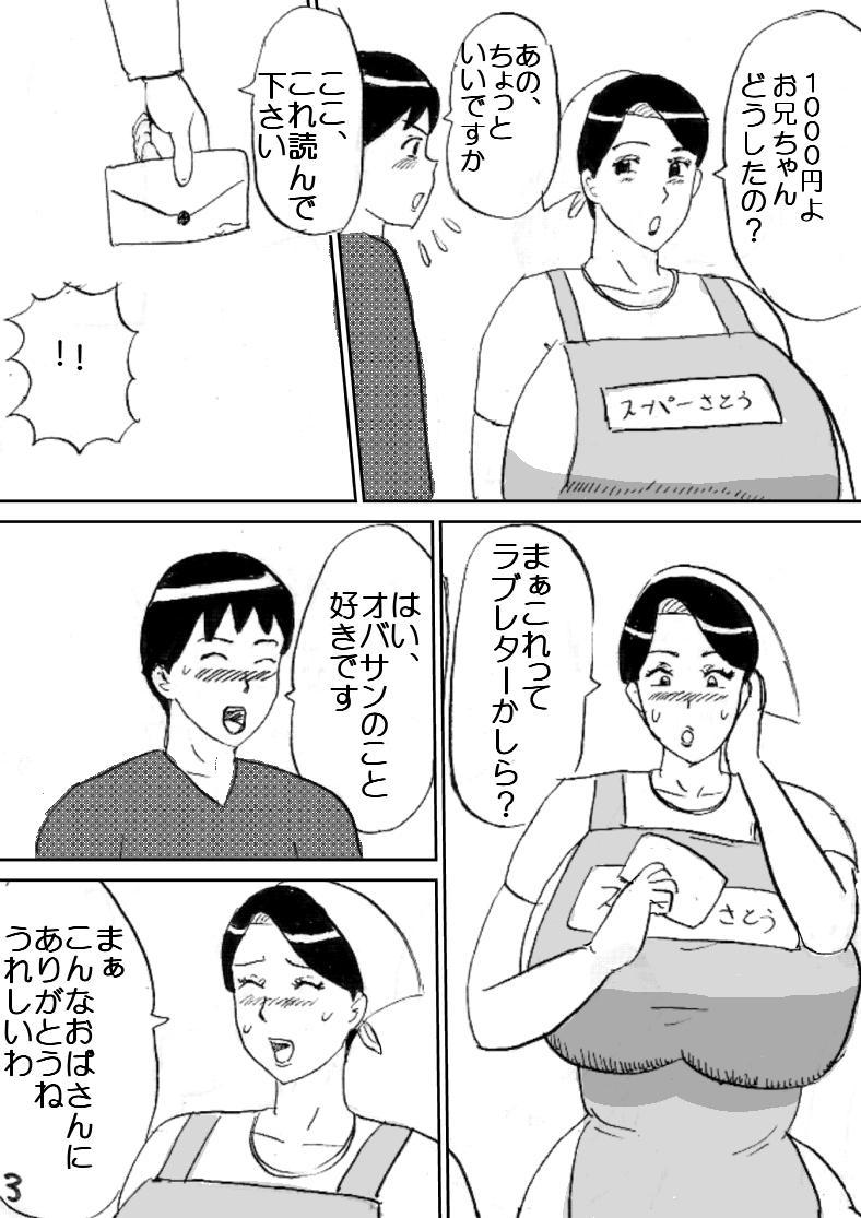 Super no Oba-chan 2