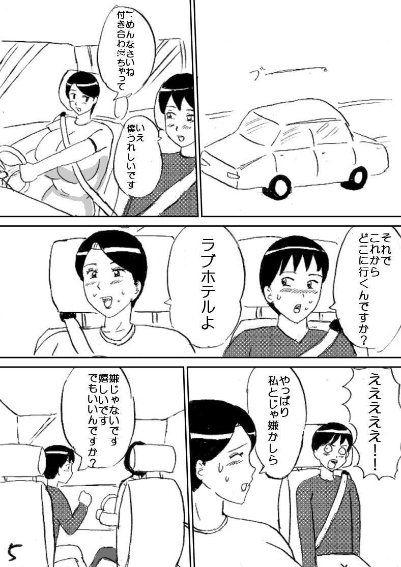 Super no Oba-chan 4