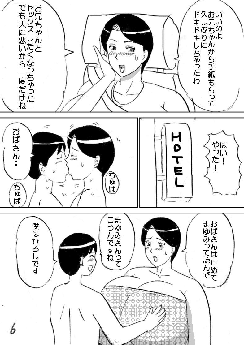Super no Oba-chan 5