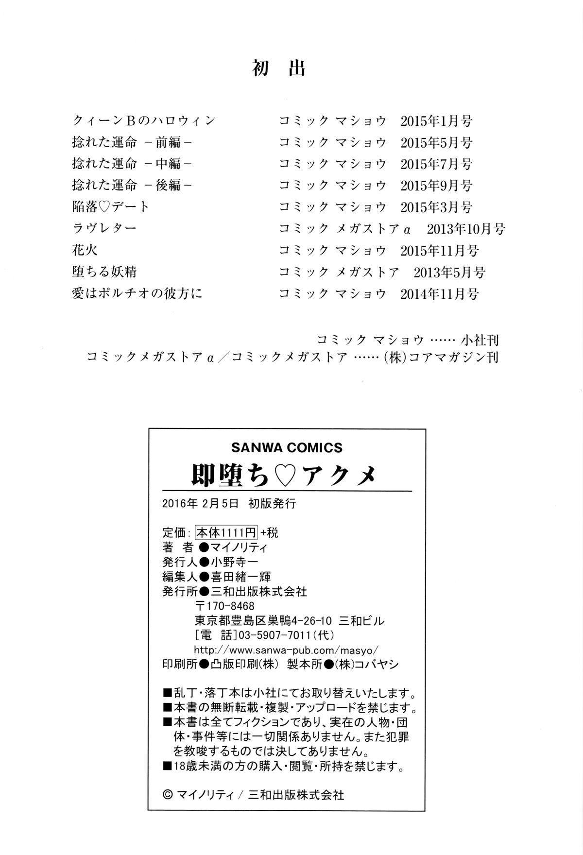 Sokuochi Acme 230