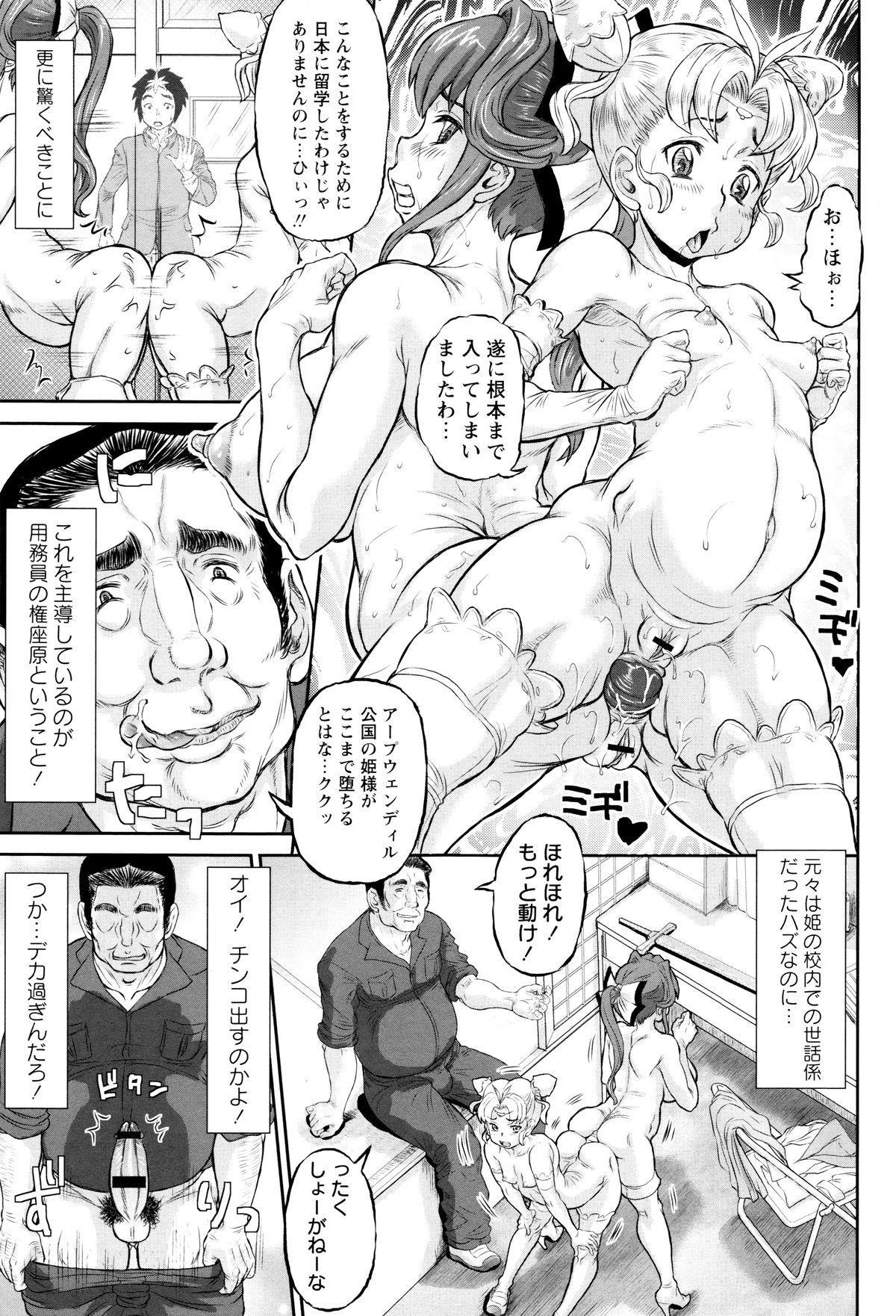 Sokuochi Acme 77