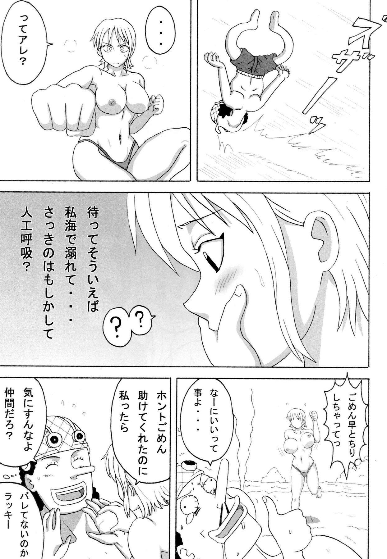 Ii Nami Yume Kibun 9