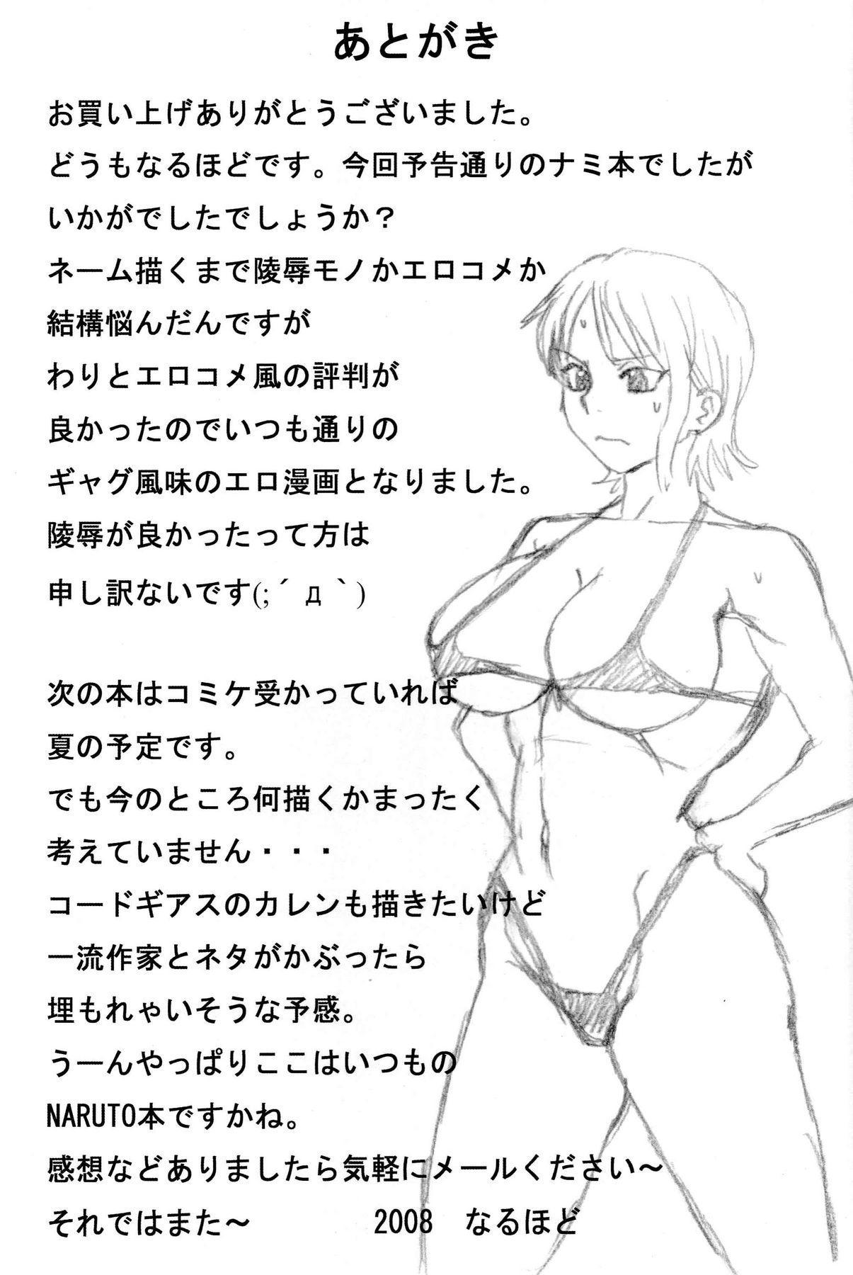 Ii Nami Yume Kibun 39
