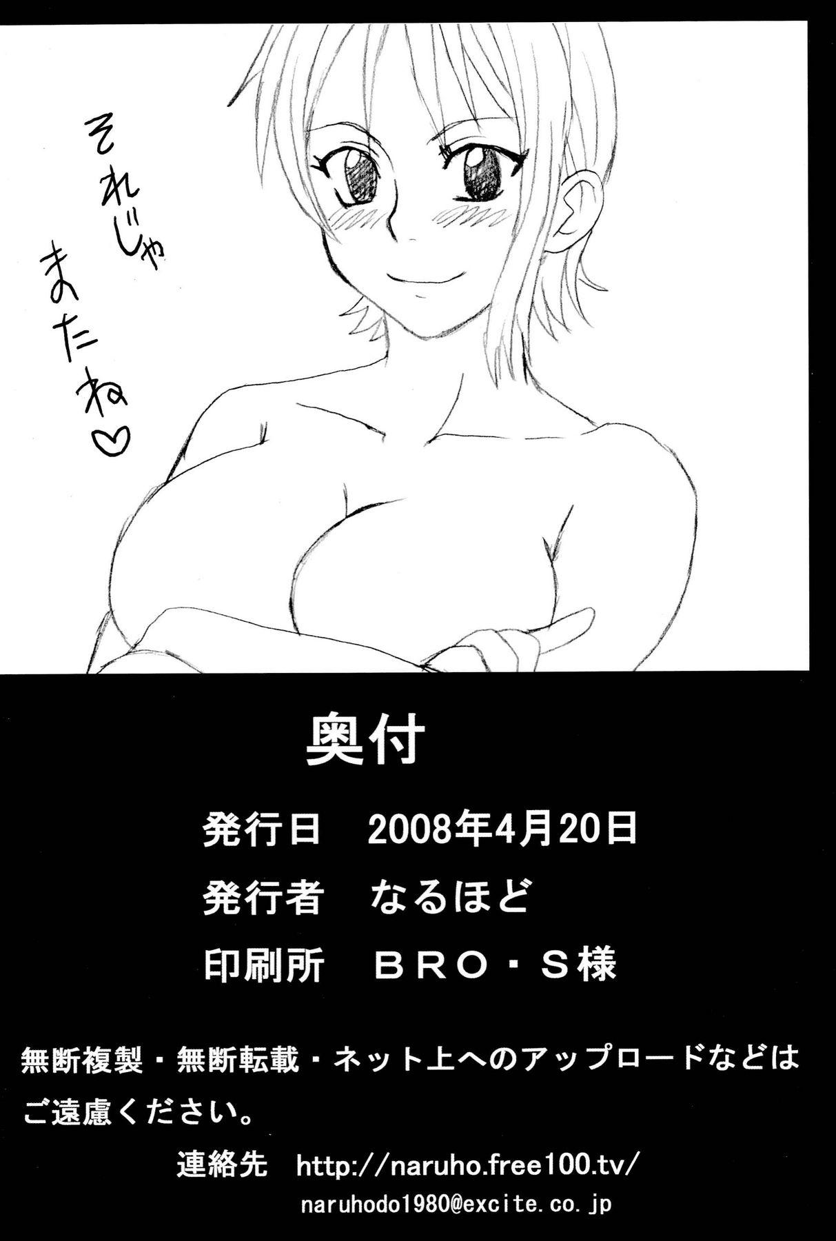 Ii Nami Yume Kibun 40