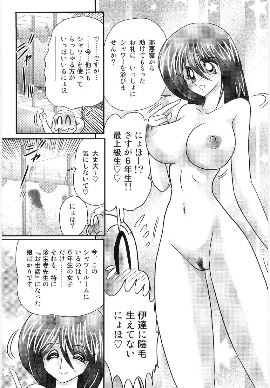 Hajimoe Gakuen Kozue Sensei To Chinpouji-kun 101