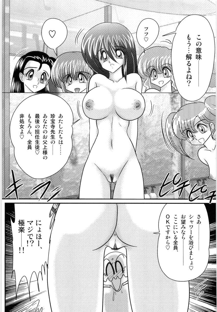 Hajimoe Gakuen Kozue Sensei To Chinpouji-kun 102