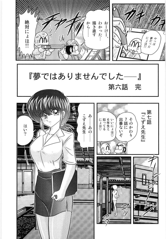 Hajimoe Gakuen Kozue Sensei To Chinpouji-kun 110