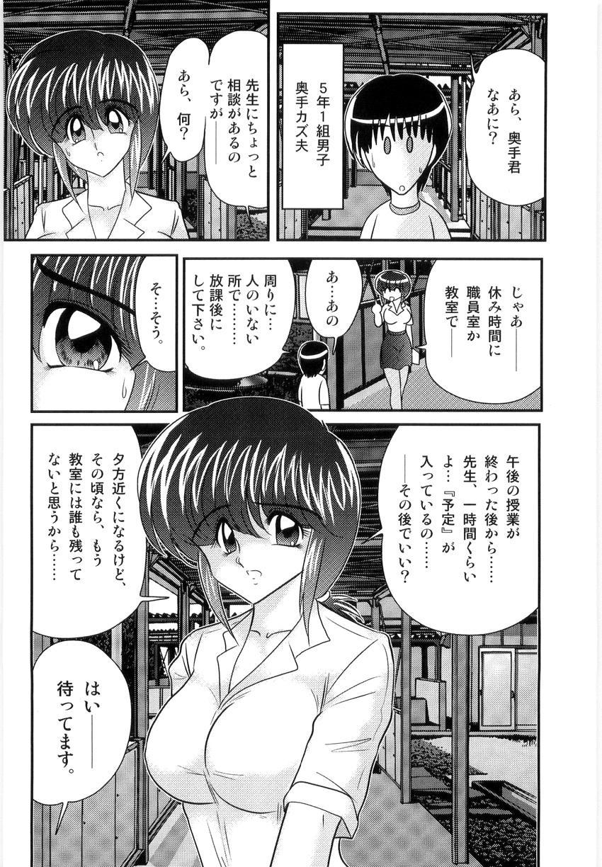 Hajimoe Gakuen Kozue Sensei To Chinpouji-kun 111