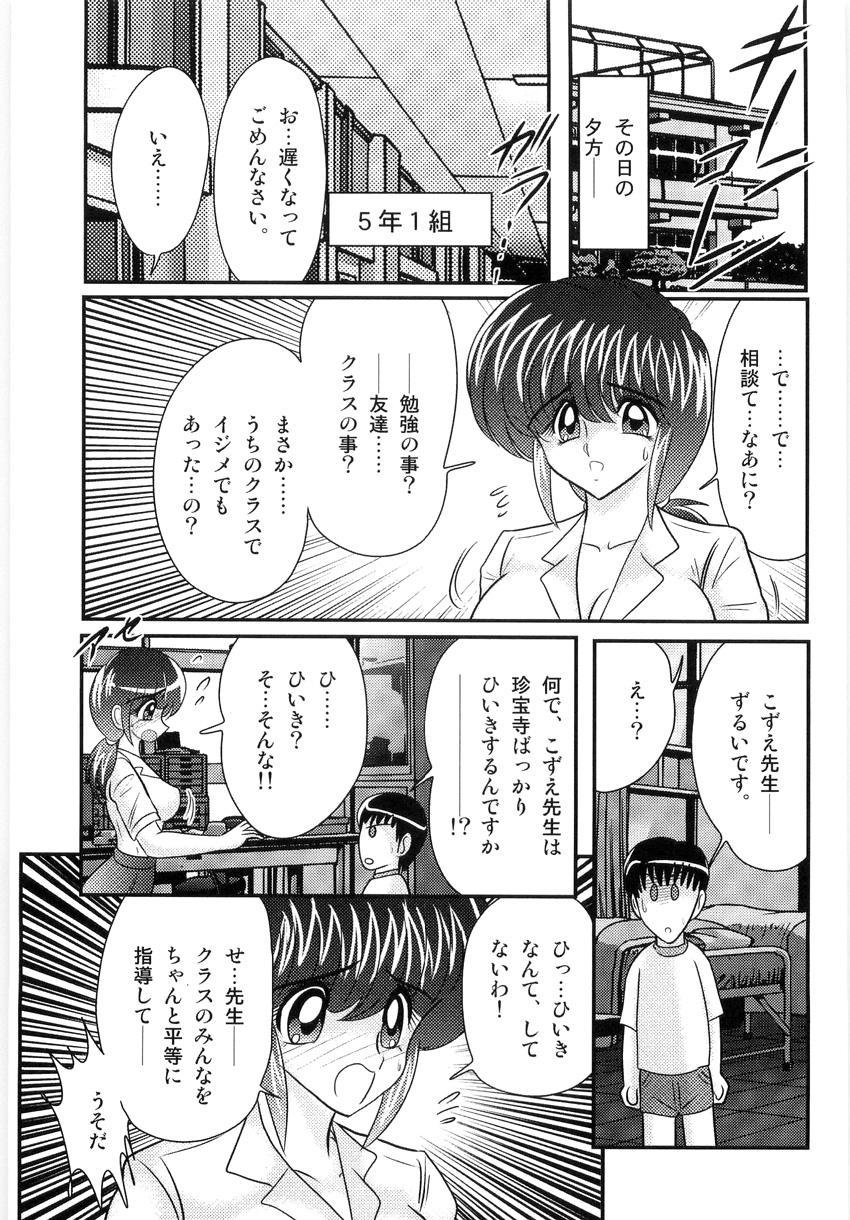 Hajimoe Gakuen Kozue Sensei To Chinpouji-kun 112