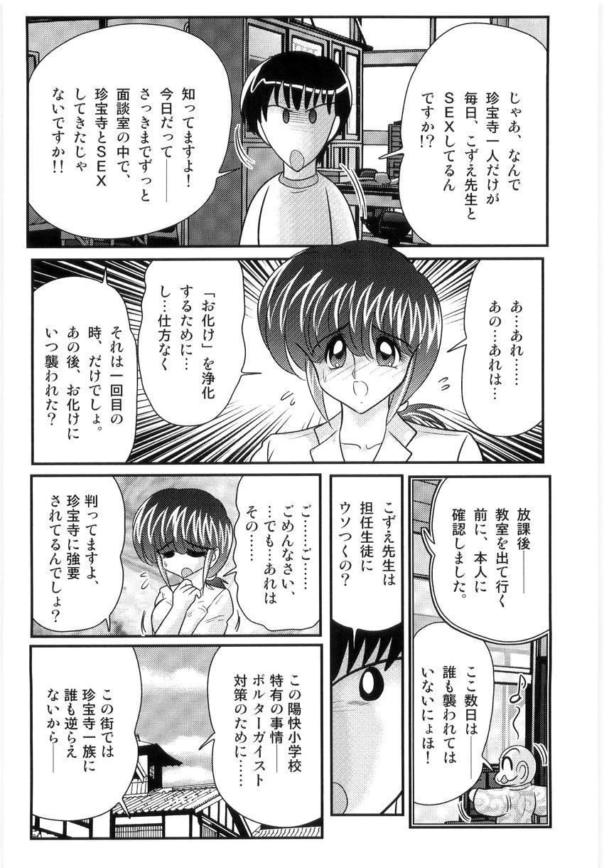Hajimoe Gakuen Kozue Sensei To Chinpouji-kun 113