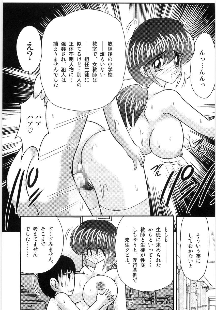 Hajimoe Gakuen Kozue Sensei To Chinpouji-kun 122