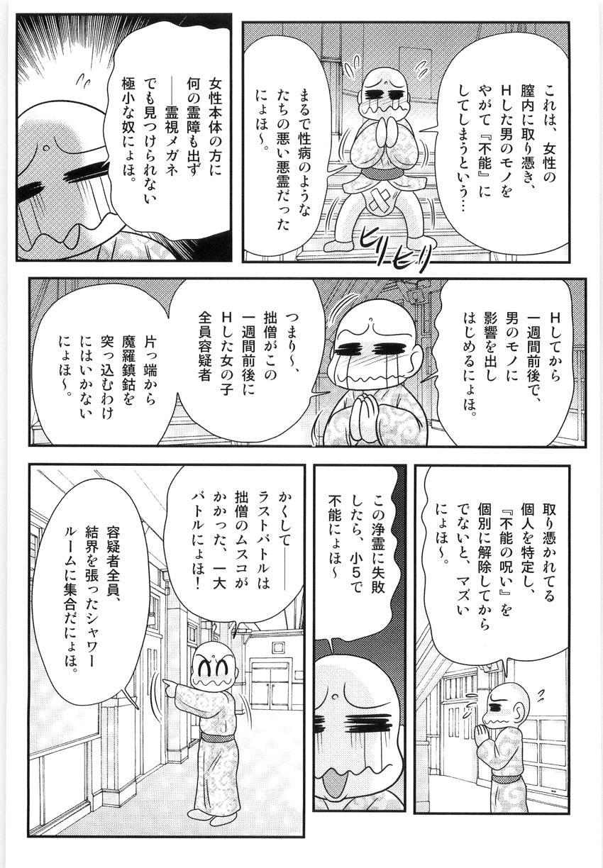 Hajimoe Gakuen Kozue Sensei To Chinpouji-kun 126